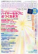 anemone (アネモネ) 2015年 03月号 [雑誌]