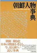 【謝恩価格本】朝鮮人物事典