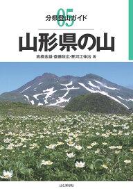 山形県の山 (分県登山ガイド) [ 高橋金雄 ]