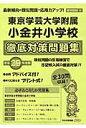 東京学芸大学附属小金井小学校徹底対策問題集(平成29年度版)