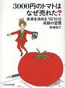 3000円のトマトはなぜ売れた?