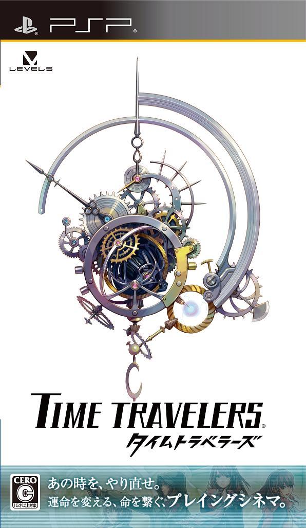 タイムトラベラーズ PSP版