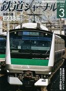 鉄道ジャーナル 2015年 03月号 [雑誌]