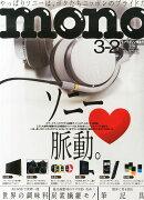 mono (モノ) マガジン 2015年 3/2号 [雑誌]