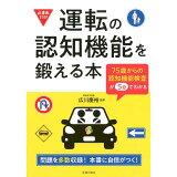 運転の認知機能を鍛える本