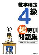 数学検定4級超特訓問題集