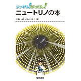 ニュートリノの本 (スッキリ!がってん!)