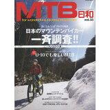 MTB日和(vol.33) 日本のマウンテンバイカー一斉調査!~トレイル編~ (TATSUMI MOOK)