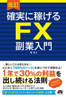 確実に稼げるFX副業入門改訂
