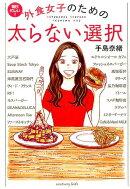 外食女子のための太らない選択
