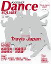 Dance SQUARE(vol.16) Travis Japan/MADE/松田元太×松倉海斗×森継 (Hinode mook)