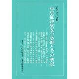 東京都建築安全条例とその解説改訂35版