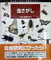 虫の飼いかた・観察のしかた(1)