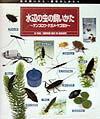 虫の飼いかた・観察のしかた(6)