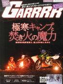 GARRRR (ガルル) 2015年 03月号 [雑誌]