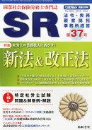 ビジネスガイド別冊 SR (開業社会保険労務士専門誌) 第37号 2015年 03月号 [雑誌]