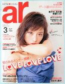 ar (アール) 2015年 03月号 [雑誌]