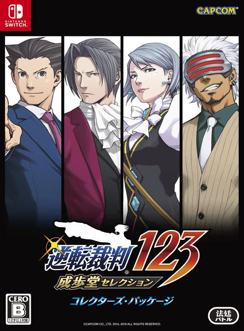 逆転裁判123 成歩堂セレクション コレクターズ・パッケージ Nintendo Switch版