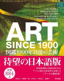 ART SINCE 1900:図鑑 1900年以後の芸術 [ ハル フォスター ]