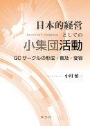 日本的経営としての小集団活動