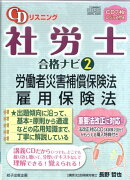 CDリスニング社労士合格ナビ(2)