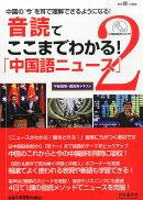 音読でここまでわかる「中国語ニュース」 2015年 03月号 [雑誌]