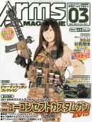 月刊 Arms MAGAZINE (アームズマガジン) 2015年 03月号 [雑誌]