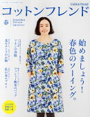 Cotton friend (コットンフレンド) 2015年 03月号 [雑誌]