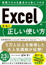 Excelの本当に正しい使い方 実務スキルを基本から身につける [ 田中 亨 ]