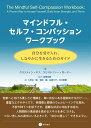 マインドフル・セルフ・コンパッション ワークブック 自分を受け入れ、しなやかに生きるためのガイド [ クリスティン…