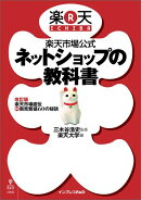 【POD】楽天市場公式 ネットショップの教科書