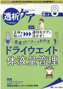 透析ケア2020年8月号 (26巻8号)