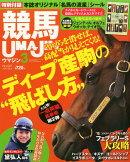 UMAJIN (ウマジン) 2015年 03月号 [雑誌]