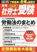 月刊 社労士受験 2015年 03月号 [雑誌]