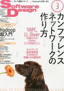 Software Design (ソフトウェア デザイン) 2015年 03月号 [雑誌]