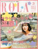 ROLa (ローラ) 2015年 03月号 [雑誌]