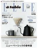 Elle a table (エル・ア・ターブル) 2015年 03月号 [雑誌]