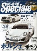輸入車情報 Speciale (スペチアーレ) 2015年 03月号 [雑誌]