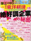 週刊 東洋経済 2015年 3/28号 [雑誌]