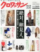 クロワッサン 2015年 3/25号 [雑誌]