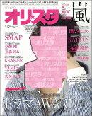 オリ☆スタ 2015年 3/23号 [雑誌]
