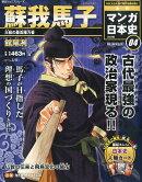 週刊 マンガ日本史 改訂版 2015年 3/8号 [雑誌]