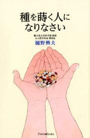種を蒔く人になりなさい (Forest Books) [ 樋野興夫 ]