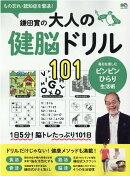 鎌田實の大人の健脳ドリル101