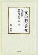 桃裕行著作集 第1巻【オンデマンド版】