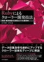 Rubyによるクローラー開発技法 巡回・解析機能の実装と21の運用例 [ 佐々木拓郎 ]