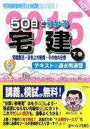 50日でうかる宅建(2015 下巻)