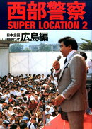 西部警察SUPER LOCATION(2)