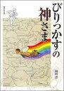 びりっかすの神さま (偕成社文庫) [ 岡田淳(児童文学作家) ]