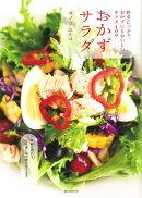 【バーゲン本】おかずサラダ